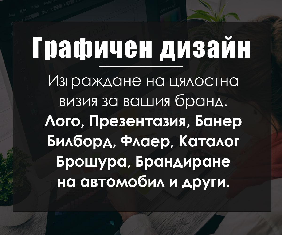 Уеб Дизайн от Step2Net